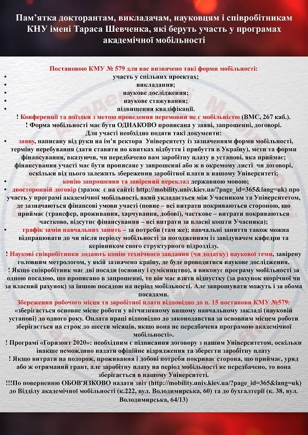 памятка-А4-2