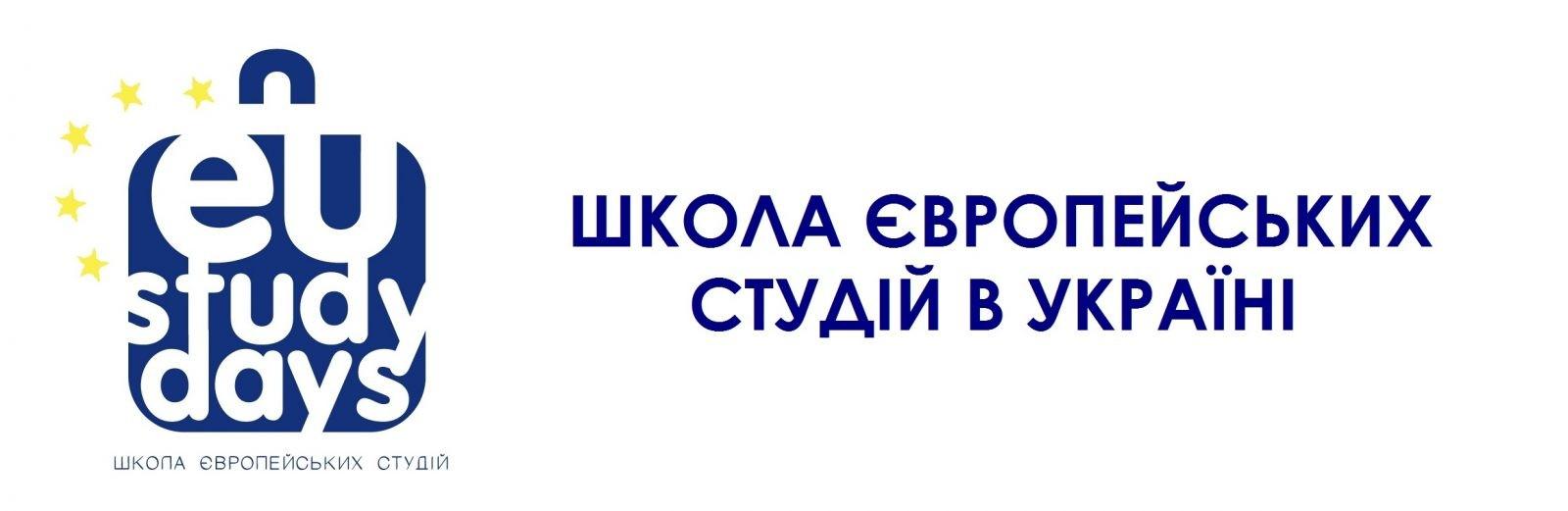 EU Study Days в Ужгороді