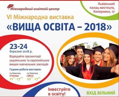 """VI Міжнародна виставка """"Вища освіта – 2018"""""""