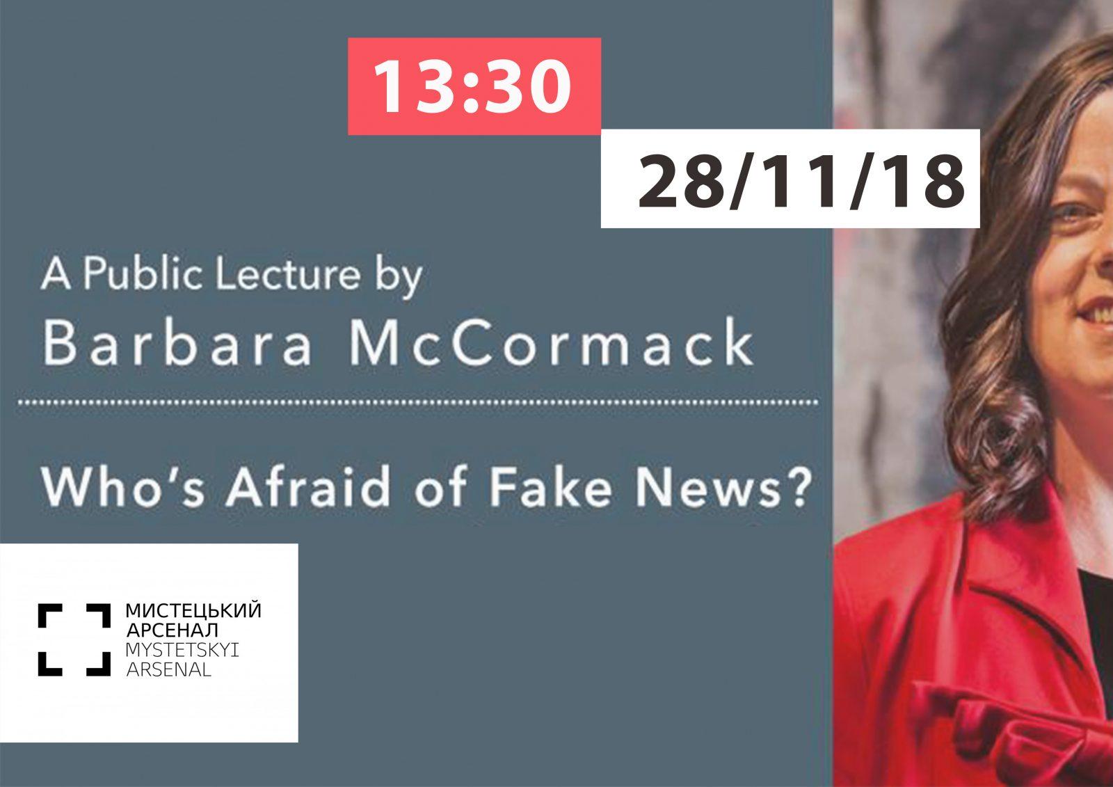 """Лекція Барбари Маккормак """"Хто боїться фейкових новин?"""""""