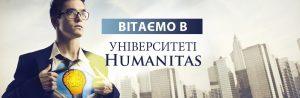 Навчання для бакалаврів в одному з найсучасніших польських університетів