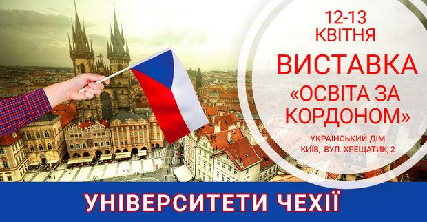 Виставка університетів Чехії в Києві