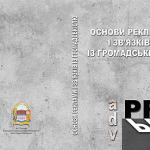 """Бугрим Валентин Володимирович, """"Основи реклами і зв'язків із громадськістю"""", підручник (К., 2011 (пров. автор і менеджер-редактор))"""