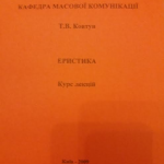 """Ковтун Тетяна Леонідівна, """"Еристика"""", курс лекцій (Київ, 2009)"""