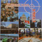 """""""Журналістська етика"""", підручник (Київ, 2006; 2008)   Підручник складається із 12 розділів, у яких розглянуто такі наріжні проблеми: журналіст і суспільство; журналіст і джерела інформації; журналіст і влада; журналістика в період виборів."""