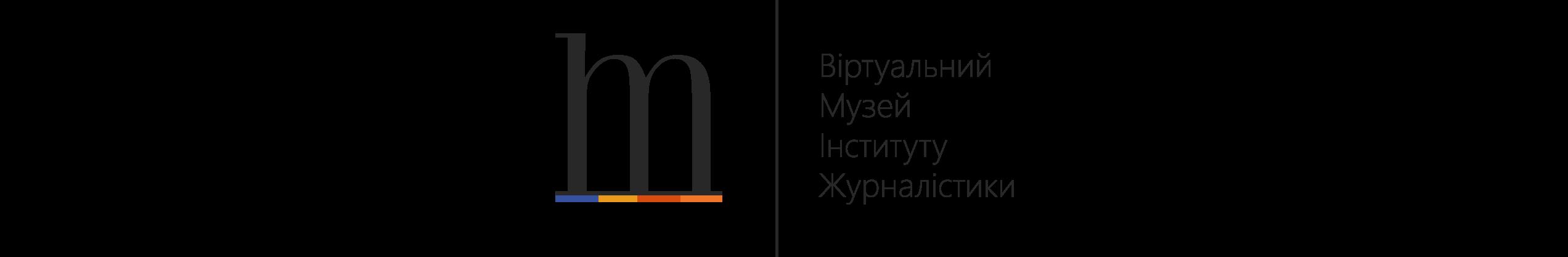 Віртуальний музей Інституту журналістики